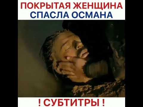 Осман 1 серия спасение османа