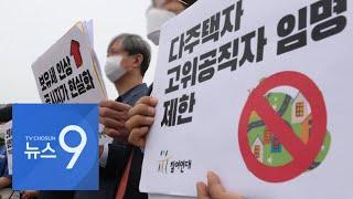 """참여연대 """"문재인 정부…"""