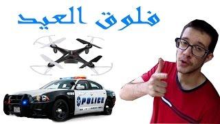 الشرطة وقفوني وحصلت طيارة !! - لايفوووتك