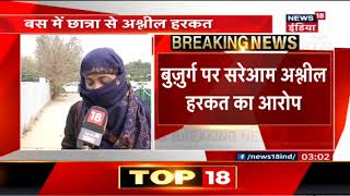 Man Masturbates, Tries to Molest Girl on Delhi Bus   चलती बस में लड़की के साथ छेड़खानी    News18 India