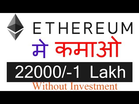 How to Earn 22000/- 1 Lakh Using Ethereum Coin   भबिश्य मे 1 लाख तक जाने की संभाबना  