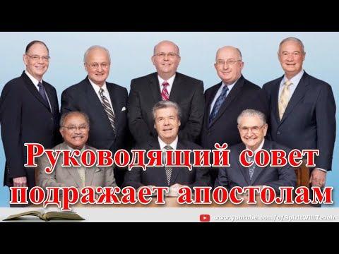 Руководящий совет Свидетелей Иеговы подражает апостолам