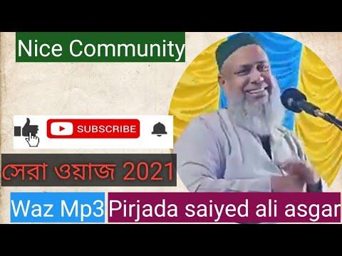 Syed Ali Asgar Saheb    Waz Mahfil Bangla mp3     আলী আসগার সাহেব