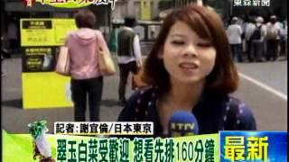 Gambar cover [東森新聞]最新》翠玉白菜受歡迎 想看先排160分鐘