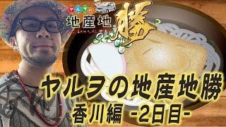 ヤルヲの地産地勝 香川編-2日目-