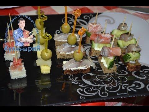 Вкусная закуска канапе на праздничный стол.  5 рецептов вкусных канапе