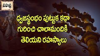 unknown facts about dwajasthambam    ధ వజస థ భ ప ట ట క కద గ ర చ చ ల మ ద క త ల యన రహస య ల
