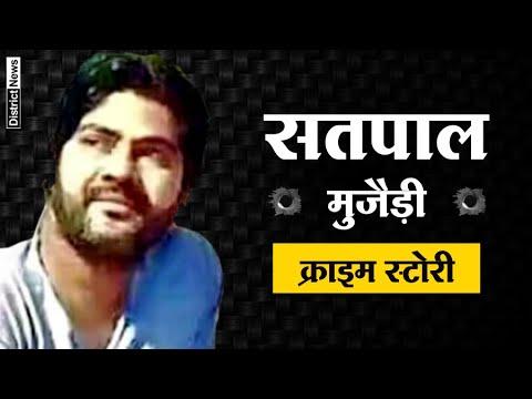 Satpal Mujedi Faridabad Story and History