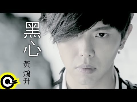 黃鴻升 Alien Huang【黑心】Official Music Video HD