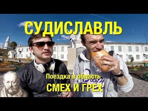 Судиславль - Travel. Butafor.TV