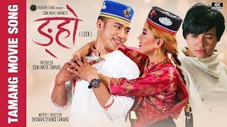 kade-jyaba-ngho-luck-tamang-movie-song-ft-aarambha-tamang-kisman-tamang-nirmala-4k