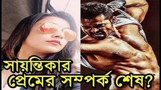 কেন প্রেমিক জয়কে ছাড়লেন সায়ন্তিকা? Sayantika Banerjee Break up | Joy & Sayantika Love Relationship