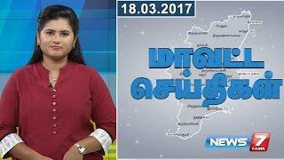Tamil Nadu Districts News 18-03-2017 – News7 Tamil News