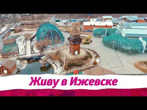 Живу в Ижевске 22.04.2019