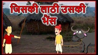 जिसकी लाठी उसकी भैंस | Hindi Cartoons For Children | Panchatantra Moral Stories For Kids | Chiku TV