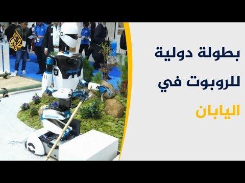 تتضمن أعمال الخدمة في المتاجر.. بطولة دولية للروبوتات باليابان  - نشر قبل 11 ساعة