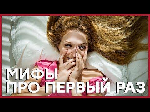 МИФЫ ПРО ПЕРВЫЙ РАЗ – Самые распространенные мифы про девственность [Точка Любви]