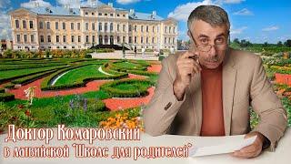 Доктор Комаровский в латвийской «Школе для родителей»