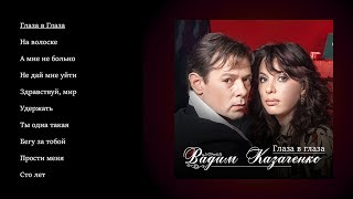 Вадим Казаченко - Глаза в глаза, 2018 (official audio album)