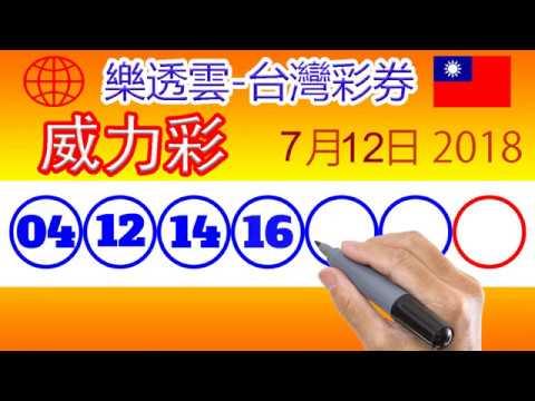 威力彩7月12日2018 最新開獎號 - YouTube