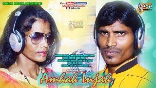 New koda video song 2019-amhaa injha present's by-singh audio lyrics- master rabin singh singer- khogen & laxmi priya music-raju camera e...