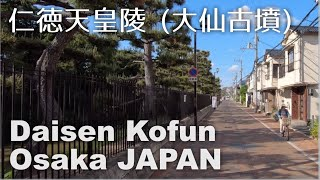 Daisen Kofun is Tomb of Emperor Nintoku. The Daisen Kofun mound is ...