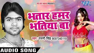 HD भतार हमर भातिया बा - Bhatar Hamar Bhatiya Ba - Rajni Singh - Bhojpuri Hit Songs 2017