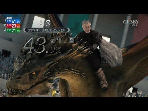 SBS 대선 개표방송 왕좌의 게임 패러디