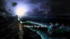 Васко Кръпката /Подуене Блус Бенд