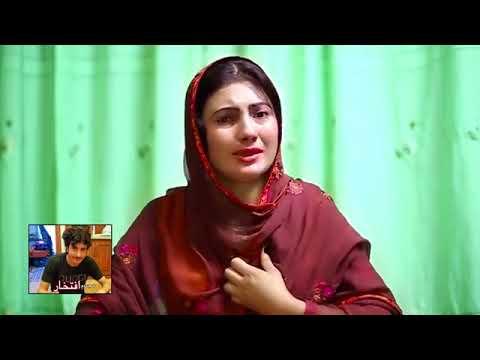 Nazia Iqbal Daughter د نازیه اقبال په لور جینسي تیری شوی