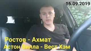 Ростов - Ахмат. Астон Вилла - Вест Хэм. Єкспресс. 16.09.2019
