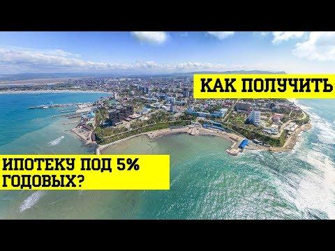 ИПОТЕКА под 5% годовых - как купить квартиру в Анапе в ипотеку ДЕШЕВО?