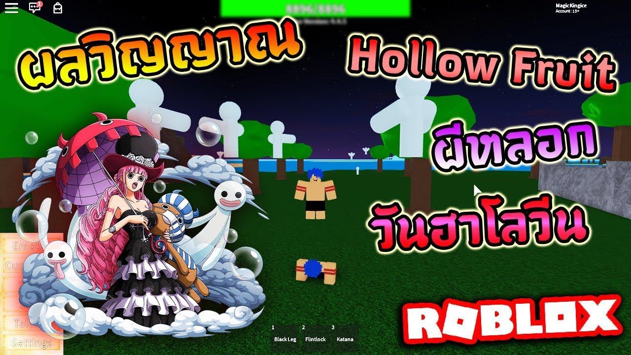 Roblox One Piece Legendary อ พเดทผลไม ป ศาจใหม ผล Gura Gura No - Youtube