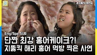 [5 mins gone] Hae Ri eats a fermented skate cake?!  (Highkick ENG/SPA subbed)