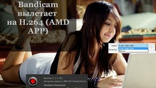 РЕШЕНО: Bandicam вылетает на H.264 (AMD APP)