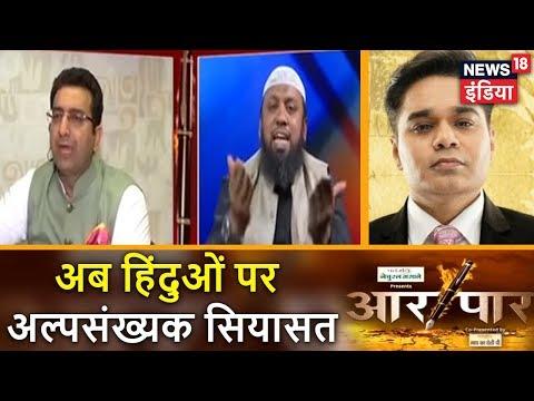 Aar Paar |अब हिंदुओं पर अल्पसंख्यक सियासत! |#HinduMinorityInHindustan| News18 India