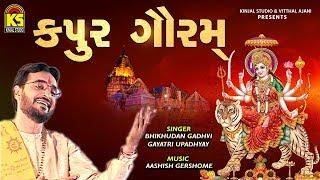 Gujarati Slok Songs - Kapur Gauram - Album : Sampurn Aarti Sangrah - Singer : Bhikhudan, Gayatri