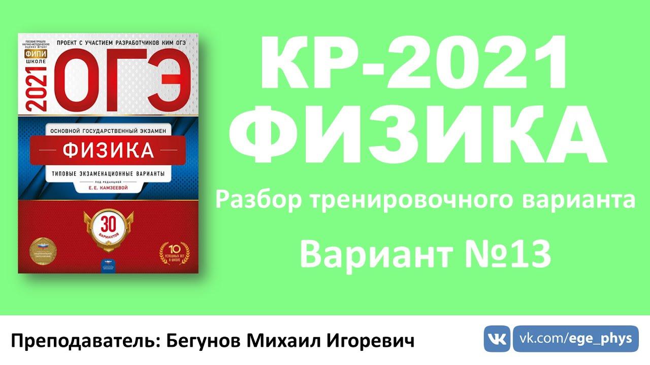 🔴 КР-2021 по физике в формате ОГЭ. Разбор варианта (вариант 13, Камзеева Е.Е., ФИПИ, 2021)