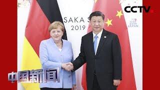 [中国新闻] 习近平会见德国总理默克尔 | CCTV中文国际