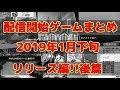 配信開始ゲームまとめ2019【1月下旬編後篇】