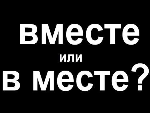 № 442 Грамматика русского языка : ВМЕСТЕ или В МЕСТЕ