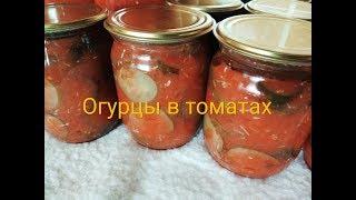 Заготовки На Зиму: Огурцы в Томатах\ Быстро и Вкусно