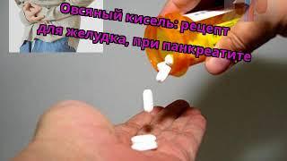 Овсяный кисель: рецепт для желудка, при панкреатите