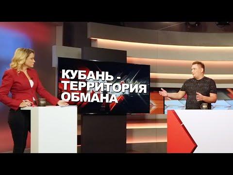 Стоит ли пользоваться услугами риэлторов в Краснодаре? Второй раз побывал на телевидении Кубань 24.