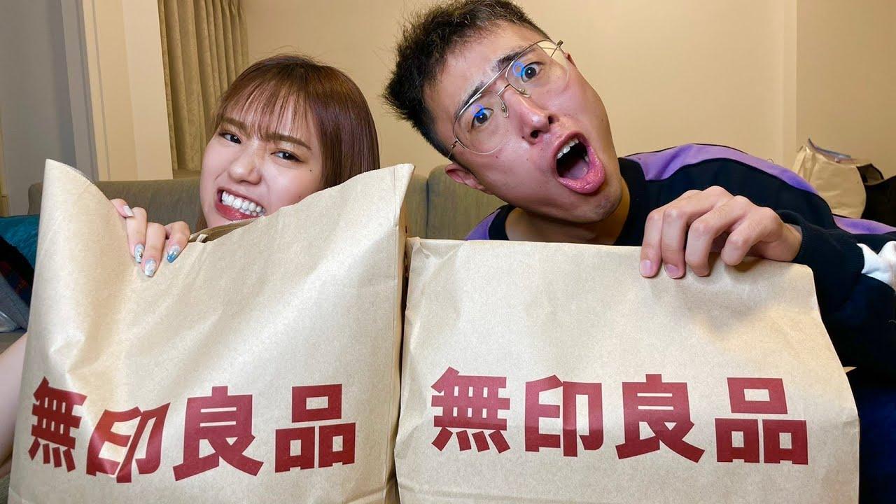 兄妹で無印1万円ピッタリ選手権が楽しすぎたwwwww