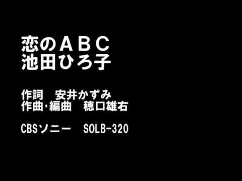 恋のABC