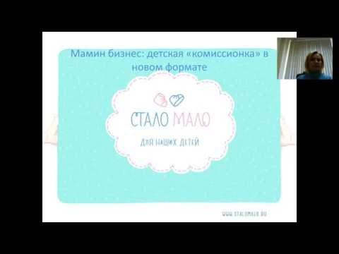 Бизнес для мам детская «комиссионка» в новом формате