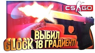 ����� GLOCK 18 �������� �� 20000�! - ����� ������ � CS:GO!