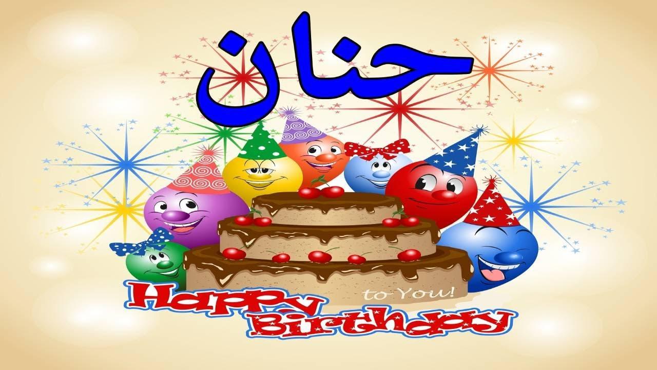 عيد ميلاد حنان عيد ميلاد سعيد حنان تهنئة Happy Birthday Hanan Youtube