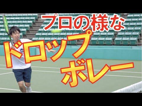 【テニス ボレー】プロの様なピタッと止めるドロップボレーの打ち方!